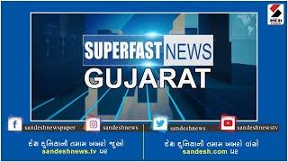Superfast News - Gujarat @ 7.30 PM - 23/07/2019 ॥ Sandesh News TV