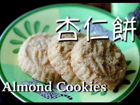 ★ 澳門杏仁餅 一 簡單做法 ★| How to make Macau Almond Cookies (with English subtitle CC)