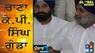 Rana K P is a Gunda : Badal