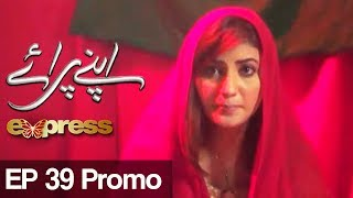 Apnay Paraye - Episode 39 Promo | Express Entertainment - Hiba Ali, Babar Khan, Shaheen Khan