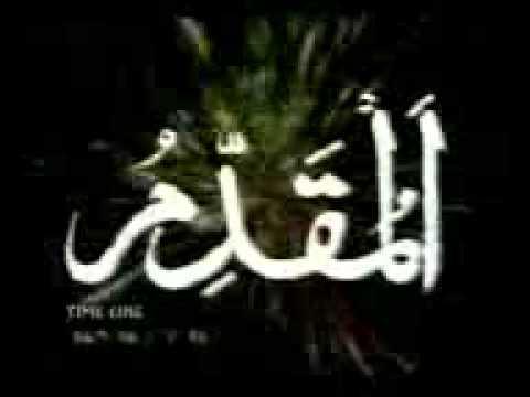 Watch Asma-ul-husna 99 names of Allah.