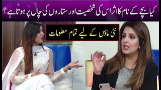 How Names Effects On Child Behavior and Life | Neo Pakistan | Neo News