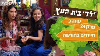 ילדי בית העץ עונה 3 | פרק 24 - חייזרים בחורשה | שידורי בכורה ביוטיוב 🔥