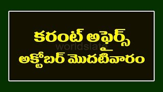 Current Affairs And Telugu GK || October 1st week, 2016 || Telugu Questions and Answers