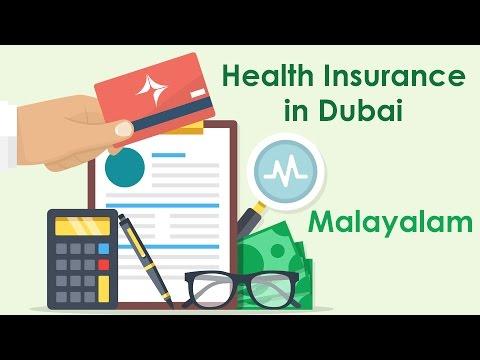 Health Insurance in Dubai with Malayalam subtitle