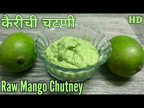 कैरीची चटणी | Quick & Easy Raw Mango Chutney | Mango Recipes | Kairy Chutney | Kacche Aam Ki Chutney