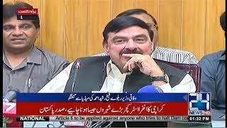Federal Minister Of Railways Sheikh Rasheed Addresses Media | 24 News HD