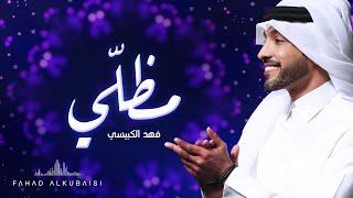 فهد الكبيسي - مظلي | 2019
