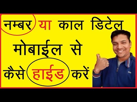 How To Hide Contact Number | Hide Call Detail | Hidden Calling App 2017 in  Hindi | Mr.Growth🙂