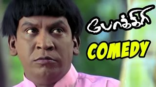 Pokkiri Full Movie Comedy Scenes , Pokkiri Tamil Movie , Vijay , Vadivelu , Vijay Vadivelu Comedy