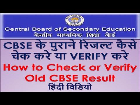 CBSE के पुराने रिजल्ट कैसे चेक करे या VERIFY करे How to Check or Verify Old CBSE Result हिंदी विडियो