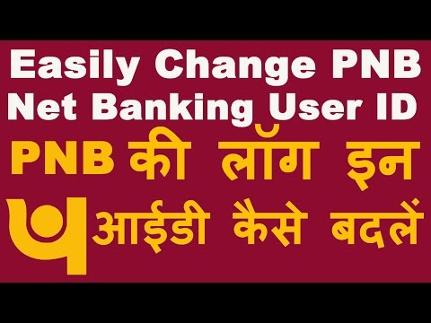 How to Change PNB Internet Banking Login Id Easily (Create Easy to Remember Login Id in PNB)
