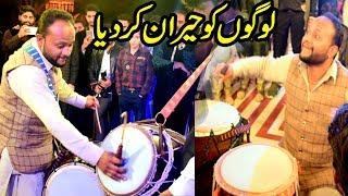 Waseem Dhol Master Performing New Talent On Marriage | وسیم ڈھولی نے لوگوں کو حیران کردیا