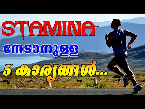 How to Increase stamina in sports | 5 tips to increase stamina