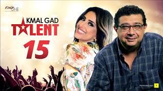 مسلسل كمال جاد تالنت الحلقة (15) بطولة ماجد الكدواني وحنان مطاوع -(Kamal Gad Talent Series Ep(15