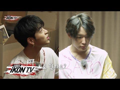iKON - '자체제작 iKON TV' EP.4 Unreleased Clip