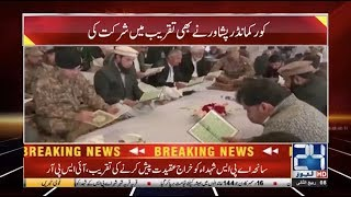 Pak Army Arranged Ceremony To Honour APS Martyrs | 16 Dec 2018 | 24 News HD
