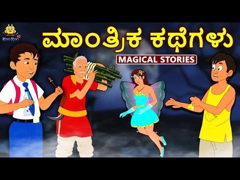 Xxx Mp4 Kannada Moral Stories For Kids ಮಾಂತ್ರಿಕ ಕಥೆಗಳು Magical Stories Kannada Fairy Tales Koo Koo TV 3gp Sex