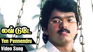 Yen Pennendru Video Song | Love Today Tamil Movie | Vijay | Suvalakshmi | Shiva | Balasekaran