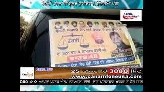 ਚੋਣ ਤੋਂ ਪਹਿਲਾਂ ਹੀ ਉਲਝੇ ਉਮੀਦਵਾਰ... | Apna Punjab Nri Tv |