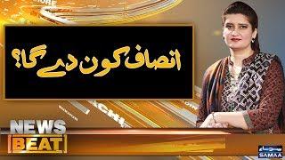 Insaaf Kaun Dega? | News Beat | Paras Jahanzeb | SAMAA TV