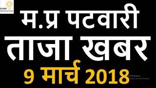 latest mp patwari result news 2017