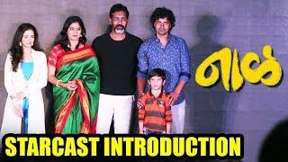 Naal (नाळ) Marathi Movie 2018   Starcast Introduction   Nagraj Manjule, Dipti Devi, Devika Daftardar