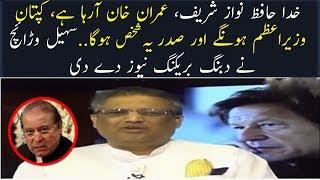 sohail warraich give breaking news for PTI