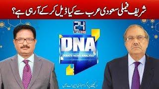 Future of PMLN | DNA | 1st January 2018 | 24 News HD