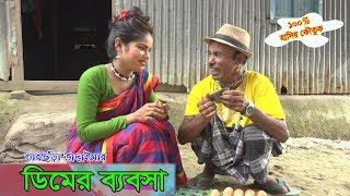 ডিমের ব্যবসা , Dimer Bebosha , Tarchera Vadaima , Comedy , Natok , Bangla Koutuk 2018