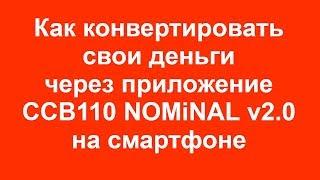 Как конвертировать свои деньги через приложение CCB110 NOMiNAL v2 0 на смартфоне