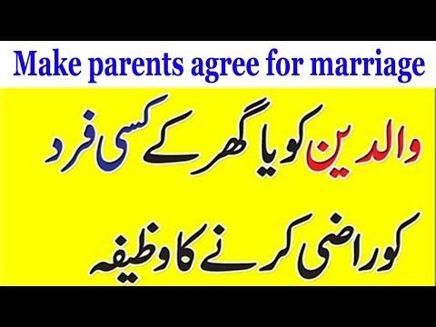 Dua To Make Parents Agree For Love Marriage | Parents Ko Razi Karne Ka Wazifa