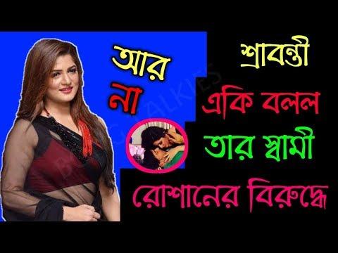 Xxx Mp4 শ্রাবন্তী এ কি অভিযোগ আনলেন রোশনের সম্পর্কে Srabanti Chatterjee Srabanti Chatterjee Marriage 3gp Sex
