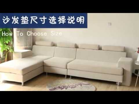 How to choose size for sectional sofa slipcover