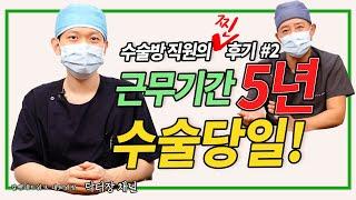 송파길맨 근무 5년차 직원의, 자가지방을 이용한 남성확대수술 체험기 (수술받는날)