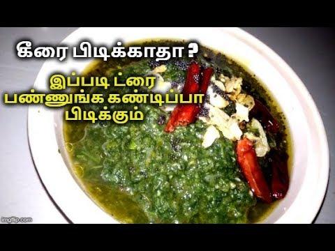 Keerai Masiyal   How to make Keerai masiyal   Arai keerai Kadayal   அரை கீரை கடையல்