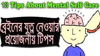 13 Tips About Mental Self Care in Bangla | Bangla Motivational Video