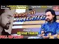 Download  Bewafa No Badshah   Bechar Thakor   Full HD Video   New Sad Song   VS Official MP3,3GP,MP4