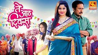 Te Aath Divas ते आठ दिवस Marathi Full Movie Renuka Shahane Tushar Dalvi
