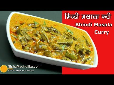 Bhindi Masala Curry | मसाला भिंडी ग्रेवी वाली  | Bhindi Masala Gravy | Fried Okra in Gravy