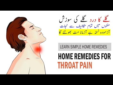 Throat Pain | Sore Throat | How to Cure A Sore Throat INSTANTLY! | گلے میں تکلیف ہے؟ یہ نسخے آزمائیں