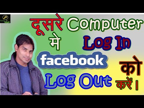 How to Log Out Facebook on Every Computer in Hindi 2017
