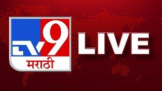 TV9 Marathi Live | किरीट सोमय्या | Kirit Somaiya LIVE | tv9 मराठी | Marathi Online News LIVE