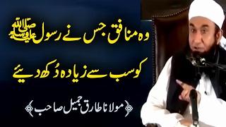 Wo Munafiq Jis Ne Rasool Allah SAW Ko Zyada Dukh Diye Bayan by Maulana Tariq Jameel 2017