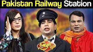 Pakistan Railway Station - Syasi Theater - 12 March 2018 - Express News