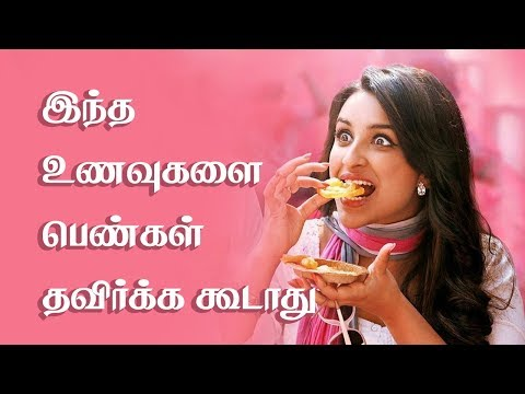 Women should not avoid these foods - Tamil Health tips