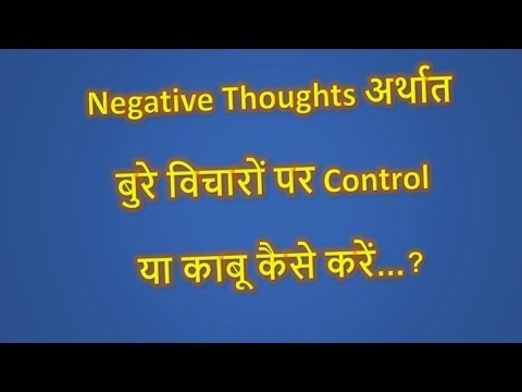 Tips to stop negative thoughts || clear your mind of negative thoughts
