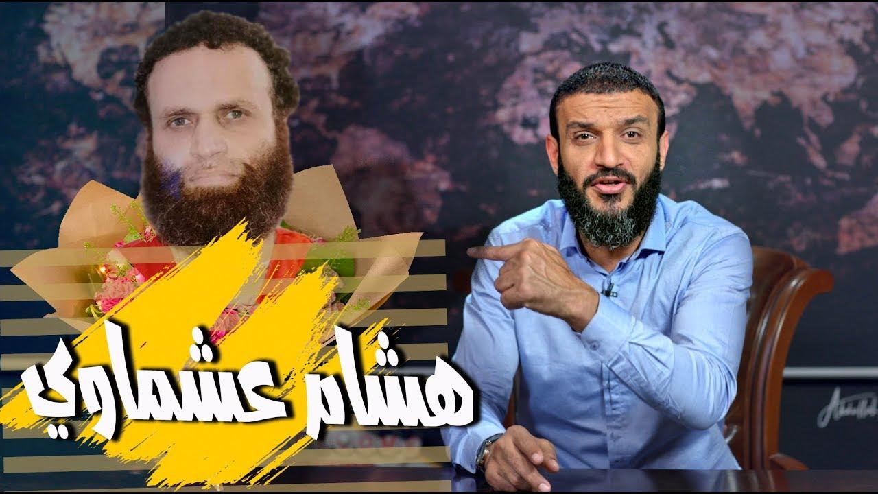 عبدالله الشريف   حلقة 42   هشام عشماوي   الموسم الثالث