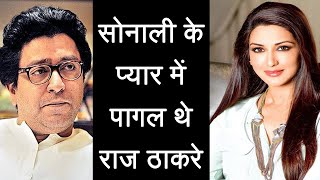 Sonali Bendre: Raj Thackeray Sacrificed his LOVE for Sonali; Here's Why| FilmiBeat