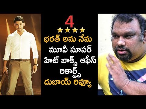 Bharat Ane Nenu FIRST Review and Rating | Mahesh Babu | Kiara Advani | Koratala Siva | PLUS TV